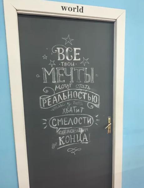 Дверь, на которой можно писать